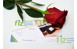Подарете изживяване с ваучер за подарък във FIZ - масажи в София