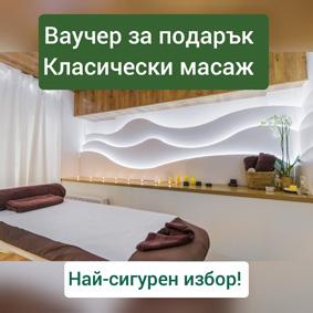 ваучер за подарък - класически масаж