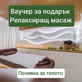 ваучер за подарък - ваучер за релаксиращ масаж