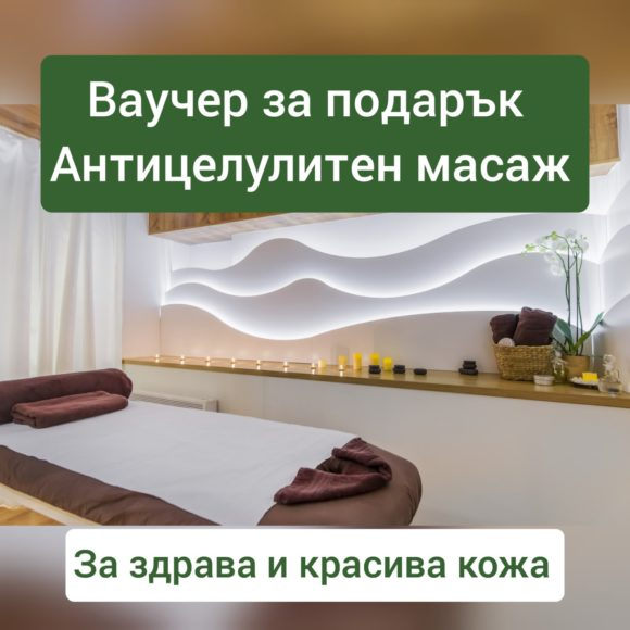 ваучер за подарък - антицелулитен масаж