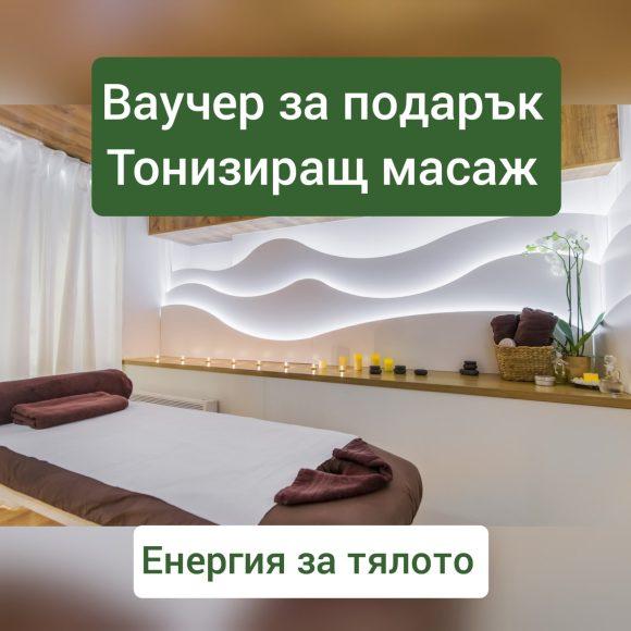 ваучер за подарък - тонизиращ масаж