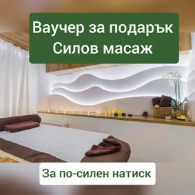 ваучер за подарък - силов масаж
