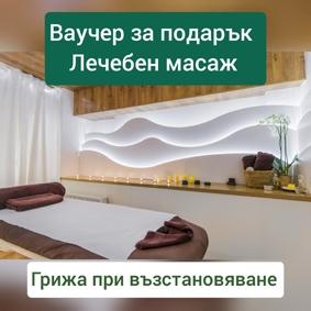 ваучер за подарък - лечебен масаж