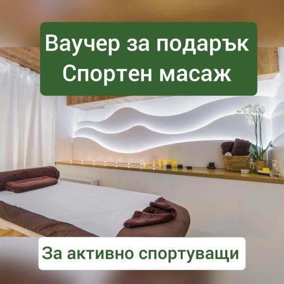 ваучер за подарък - спортен масаж