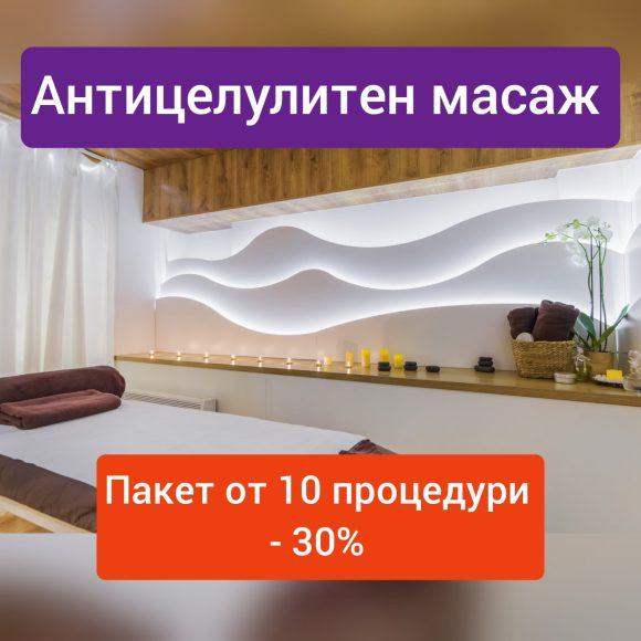 Пакет от 10 антицелулитни масажа