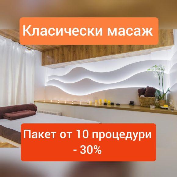 Пакет от 10 класически масажа