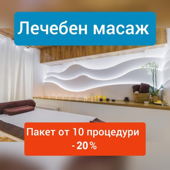 package-offer-for-10-lecheben-massages-sofia