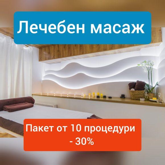 Пакет от 10 лечебни масажа