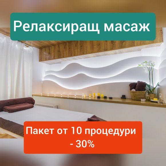 Пакет от 10 релаксиращи масажа
