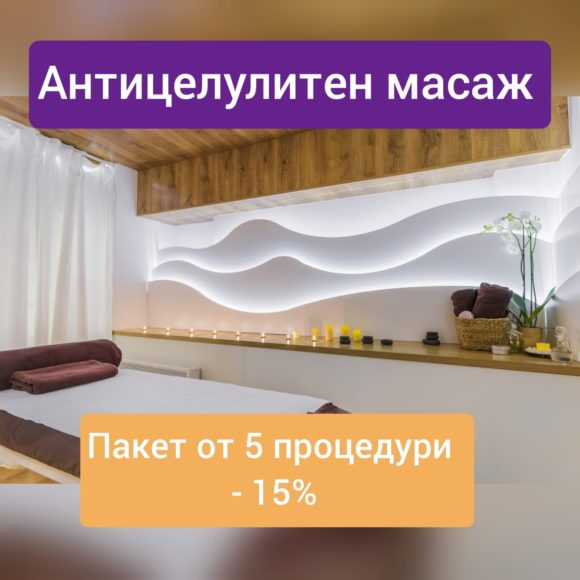Пакет от 5 антицелулитни масажа