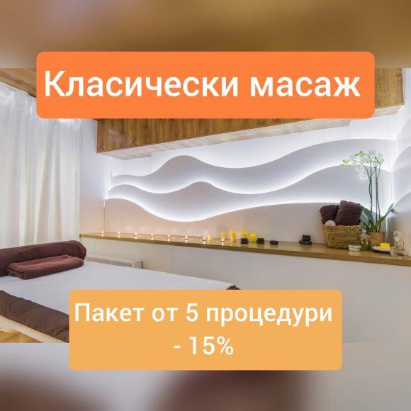 Пакет от 5 класически масажа