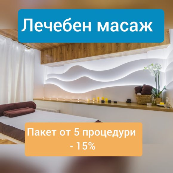 Пакет от 5 лечебни масажа