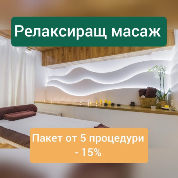 Пакет от 5 релаксиращи масажа