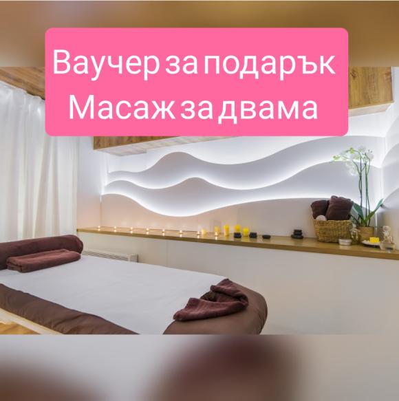 couples massage voucher